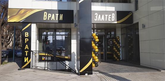 Магазин за врати Златев Пловдив