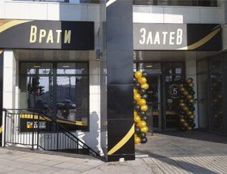 Магазин Златев Пловдив